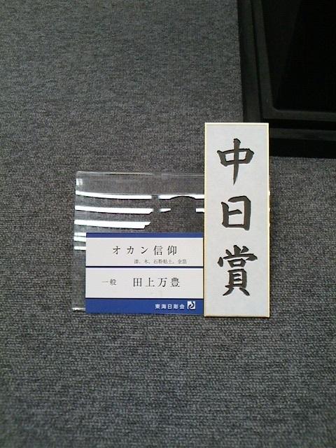 Japan-Sculpture2019-04c.jpg