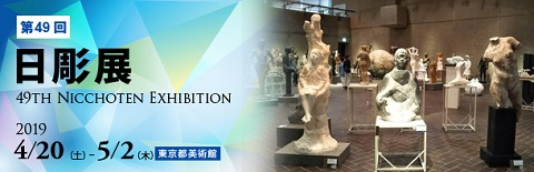Japan-Sculpture2019.jpg